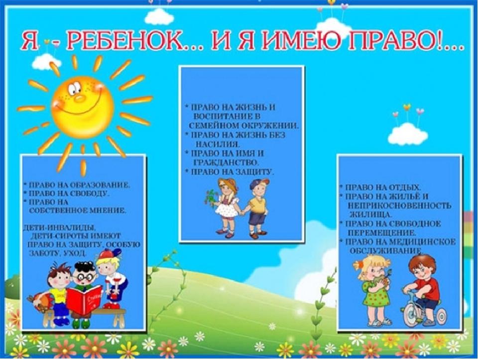 Картинки для буклета по правам детей