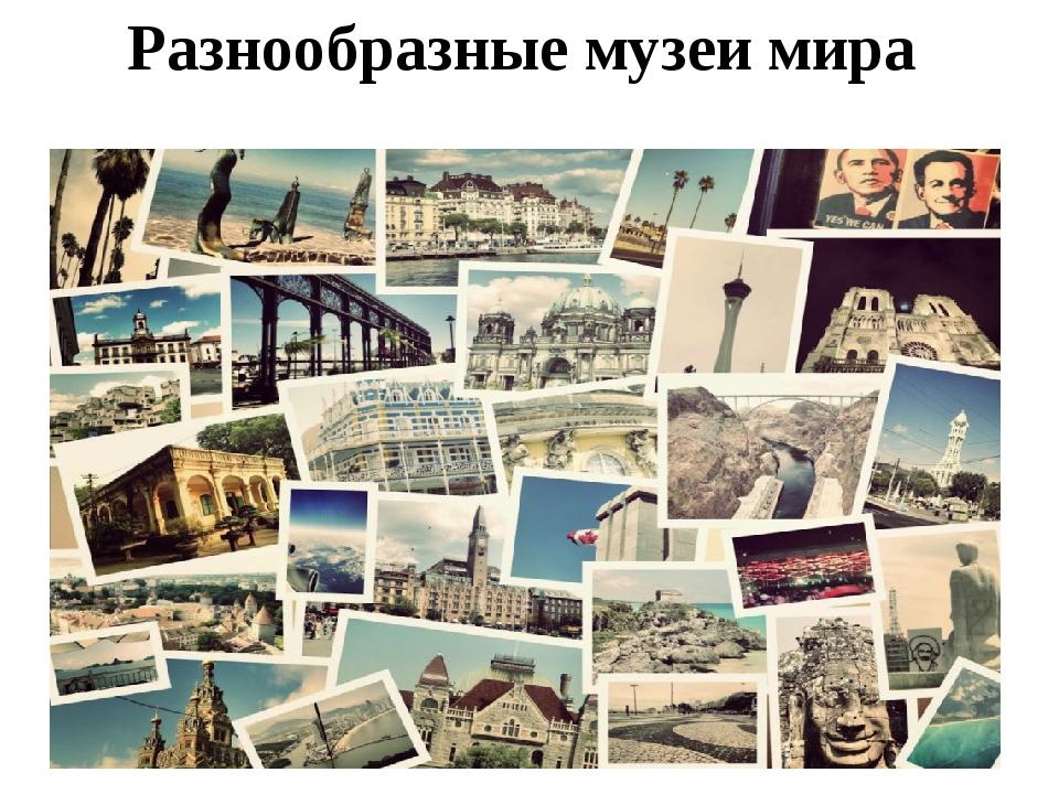 Разнообразные музеи мира