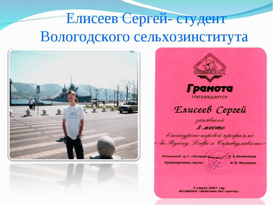 Елисеев Сергей- студент Вологодского сельхозинститута