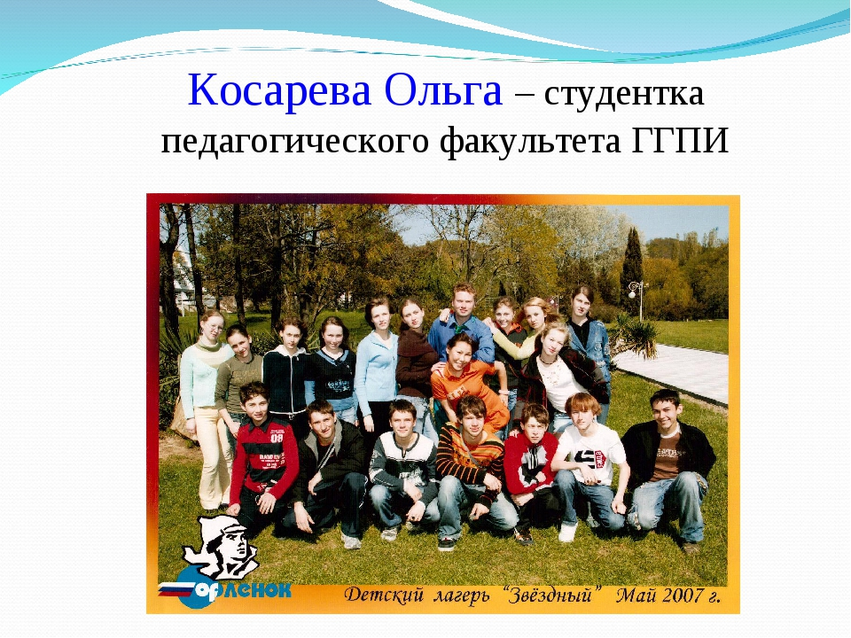 Косарева Ольга – студентка педагогического факультета ГГПИ
