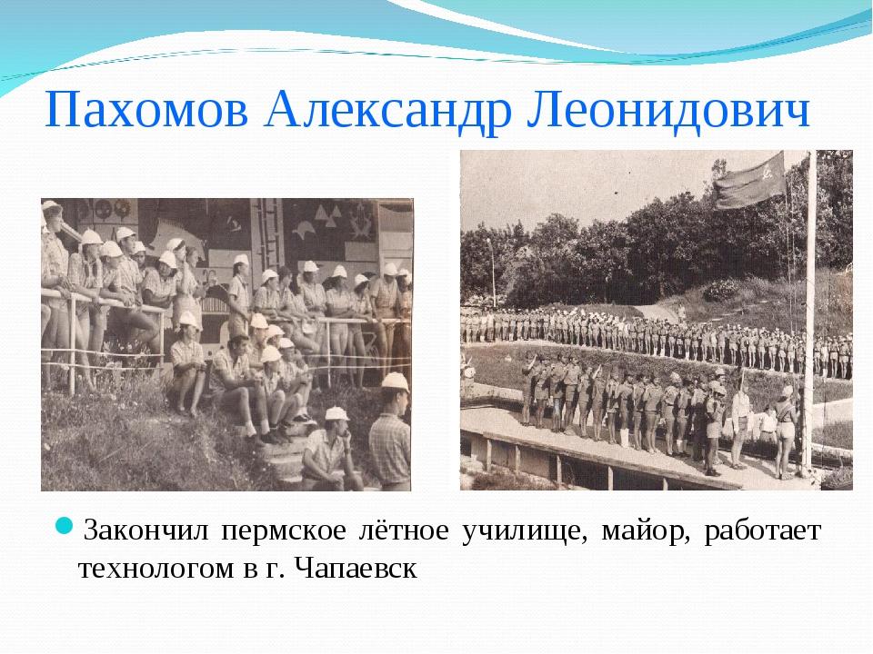Пахомов Александр Леонидович Закончил пермское лётное училище, майор, работае...