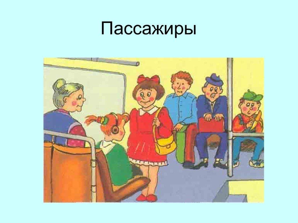 Картинки кондуктор для детей