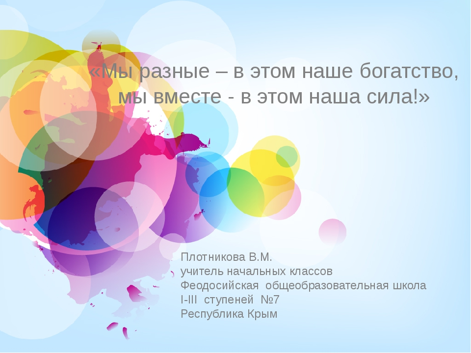 «Мы разные – в этом наше богатство, мы вместе - в этом наша сила!» Плотникова...