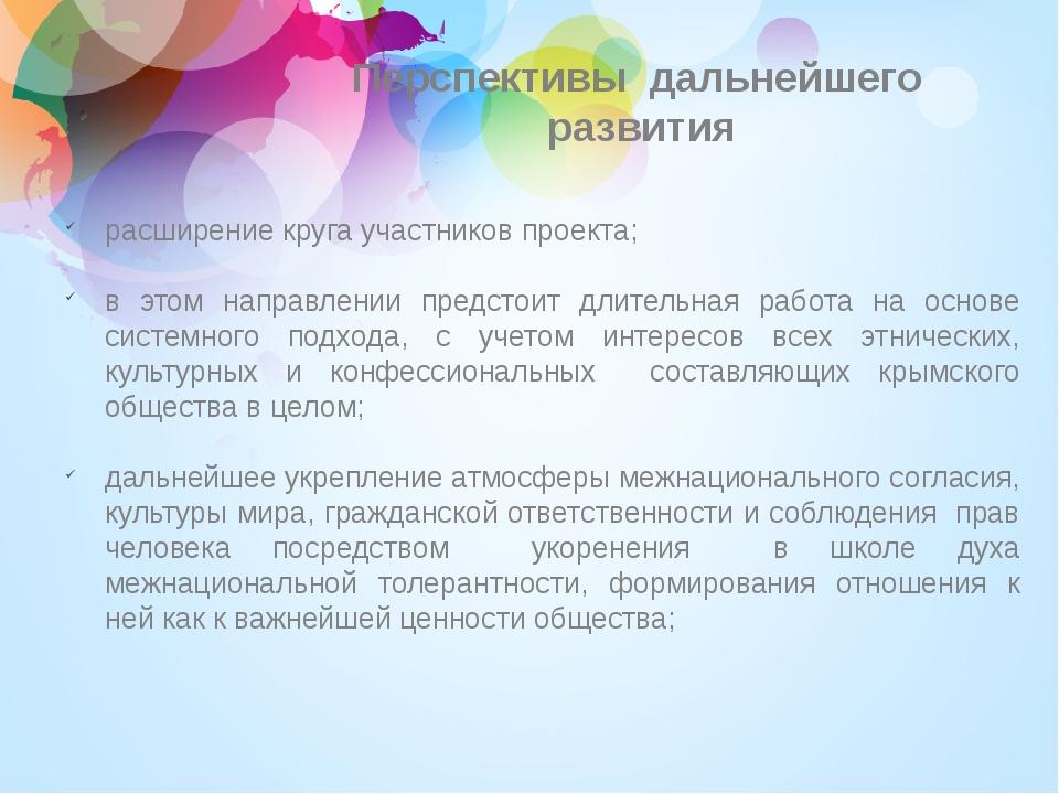 Перспективы дальнейшего развития расширение круга участников проекта; в этом...