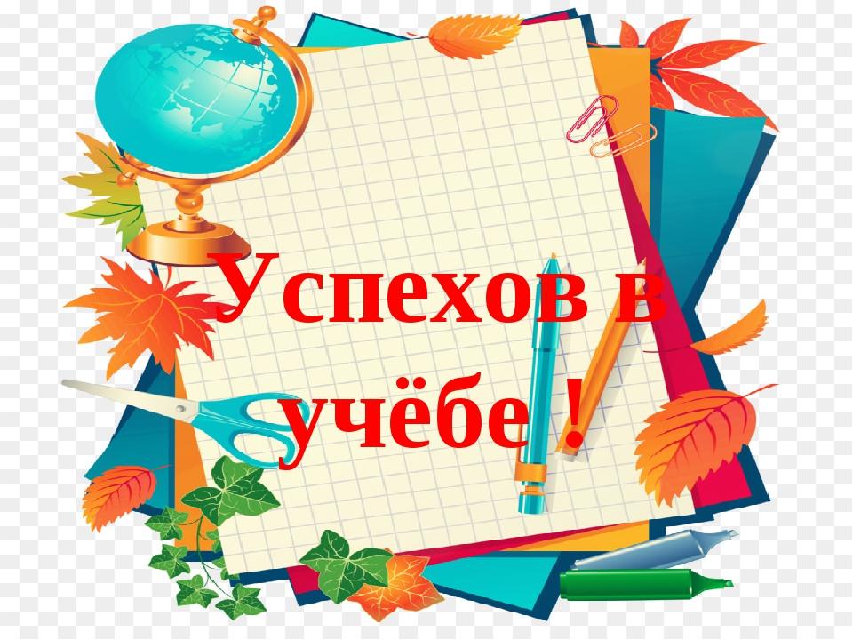 Днем рождения, желаю успехов в учебе открытки
