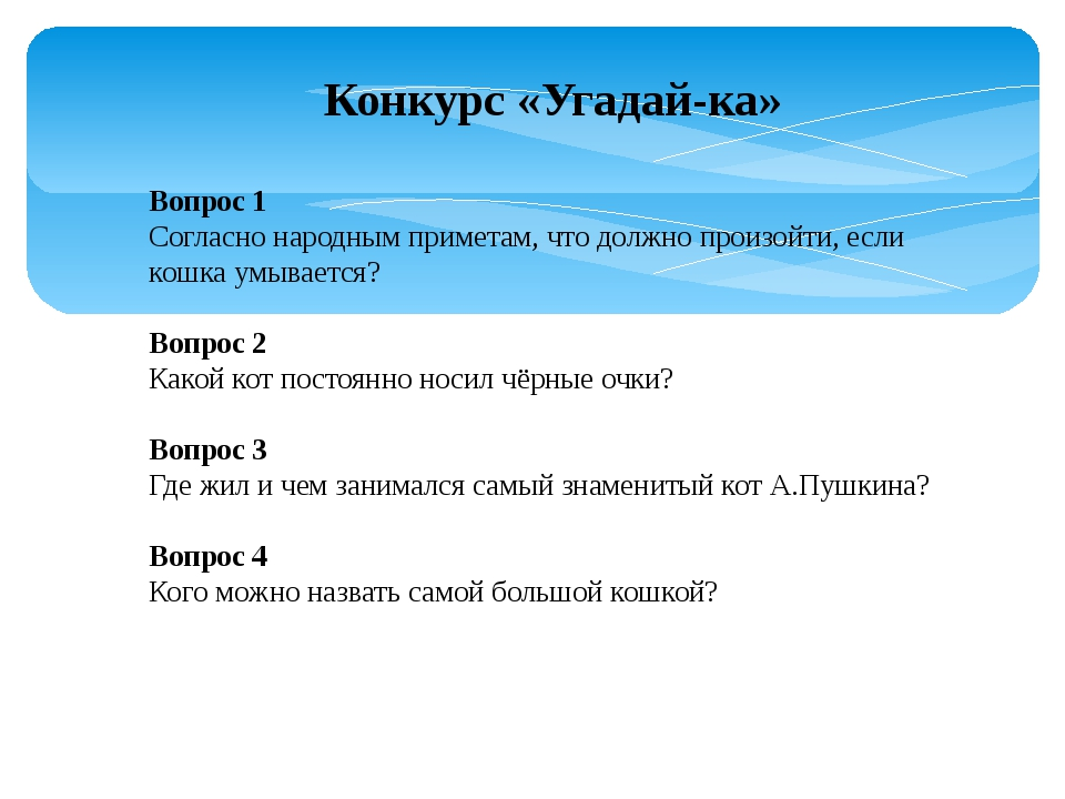 Конкурс «Угадай-ка» Вопрос 1 Согласно народным приметам, что должно произой...