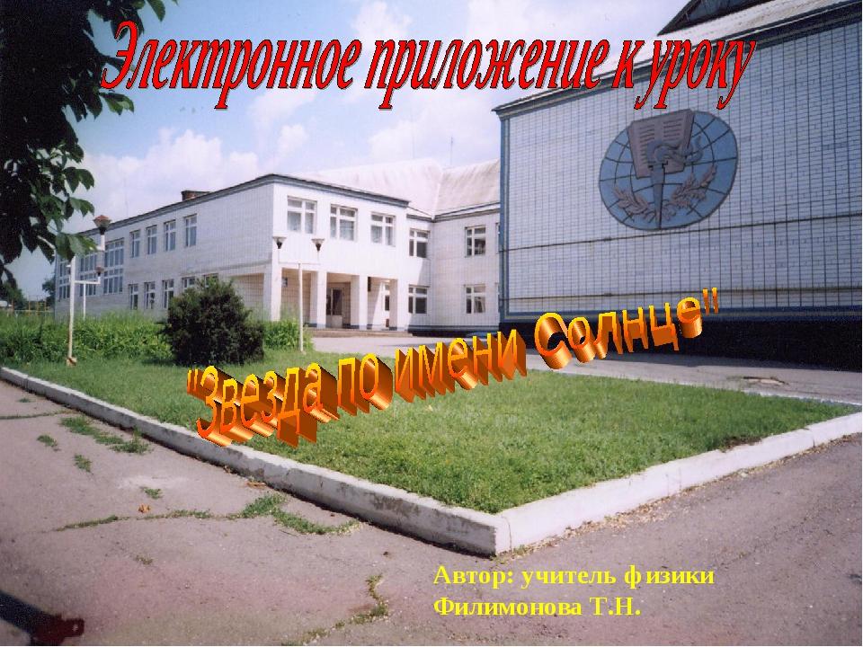 Автор: учитель физики Филимонова Т.Н.