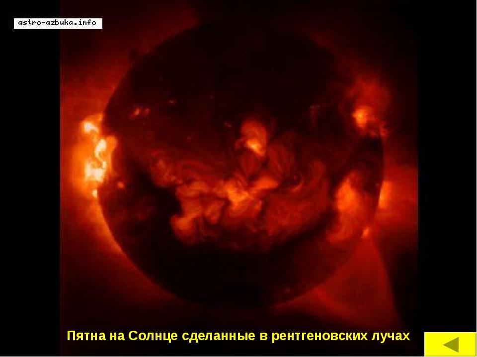 Пятна на Солнце сделанные в рентгеновских лучах