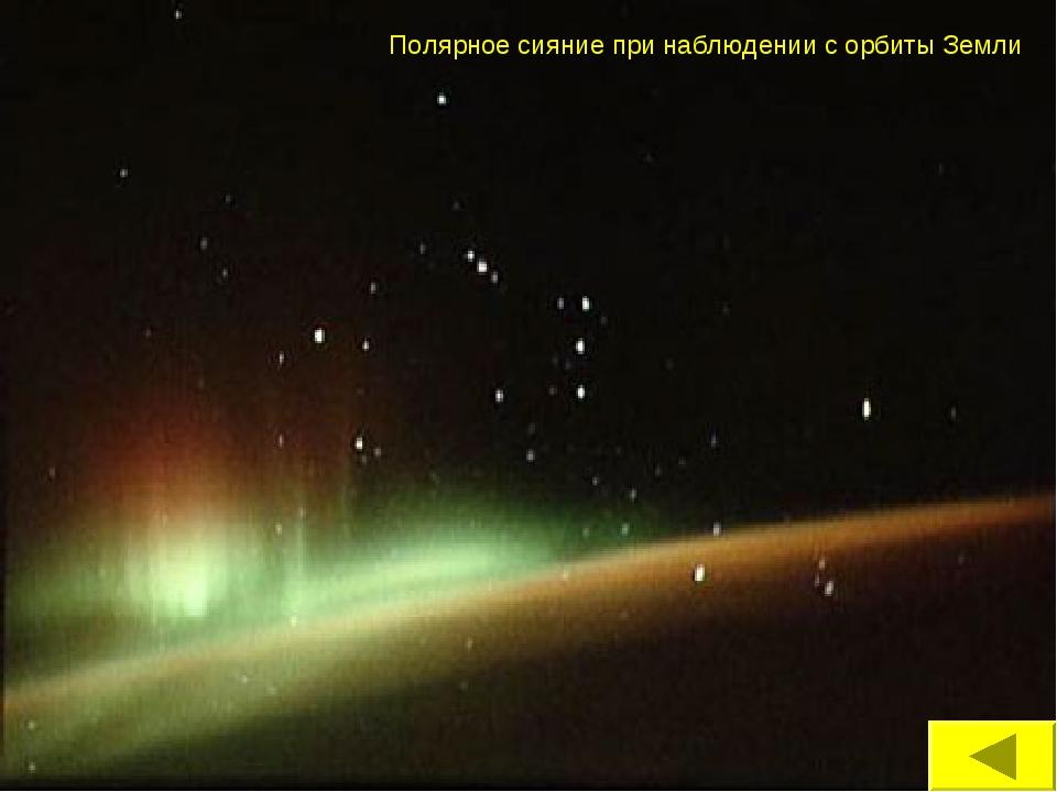 Полярное сияние при наблюдении с орбиты Земли