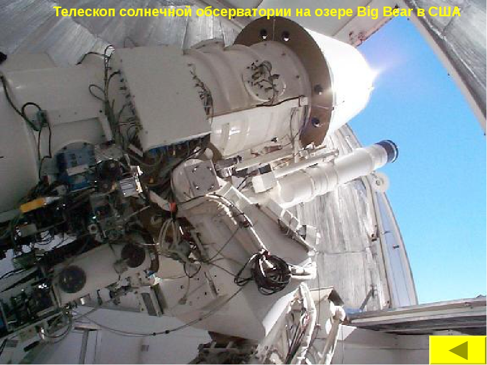 Телескоп солнечной обсерватории на озере Big Bear в США