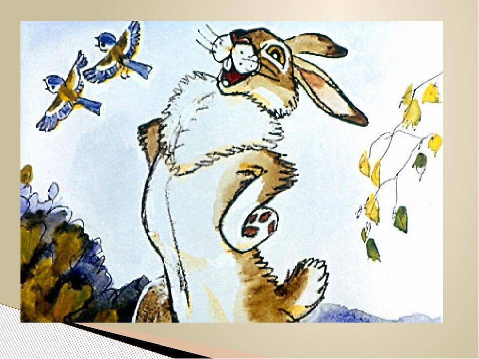 картинка сказка про храброго зайца длинные уши косые глаза яшин сформировал себе