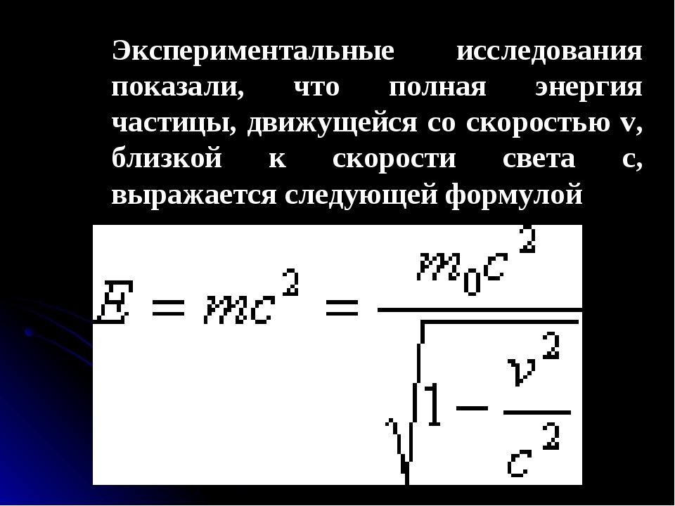 Экспериментальные исследования показали, что полная энергия частицы, движуще...