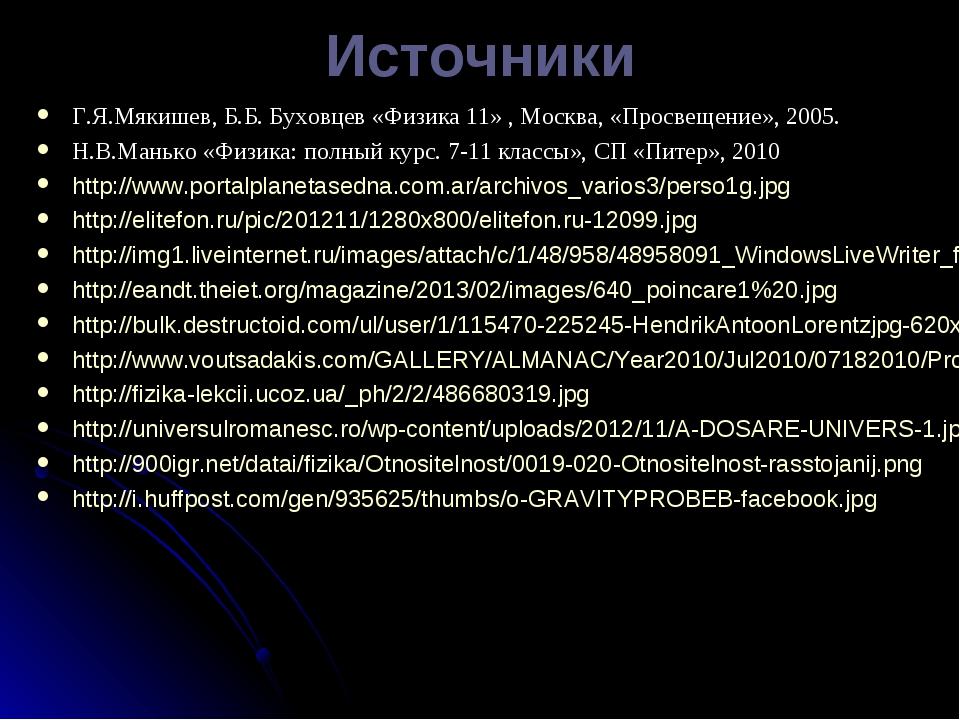 Источники Г.Я.Мякишев, Б.Б. Буховцев «Физика 11» , Москва, «Просвещение», 200...