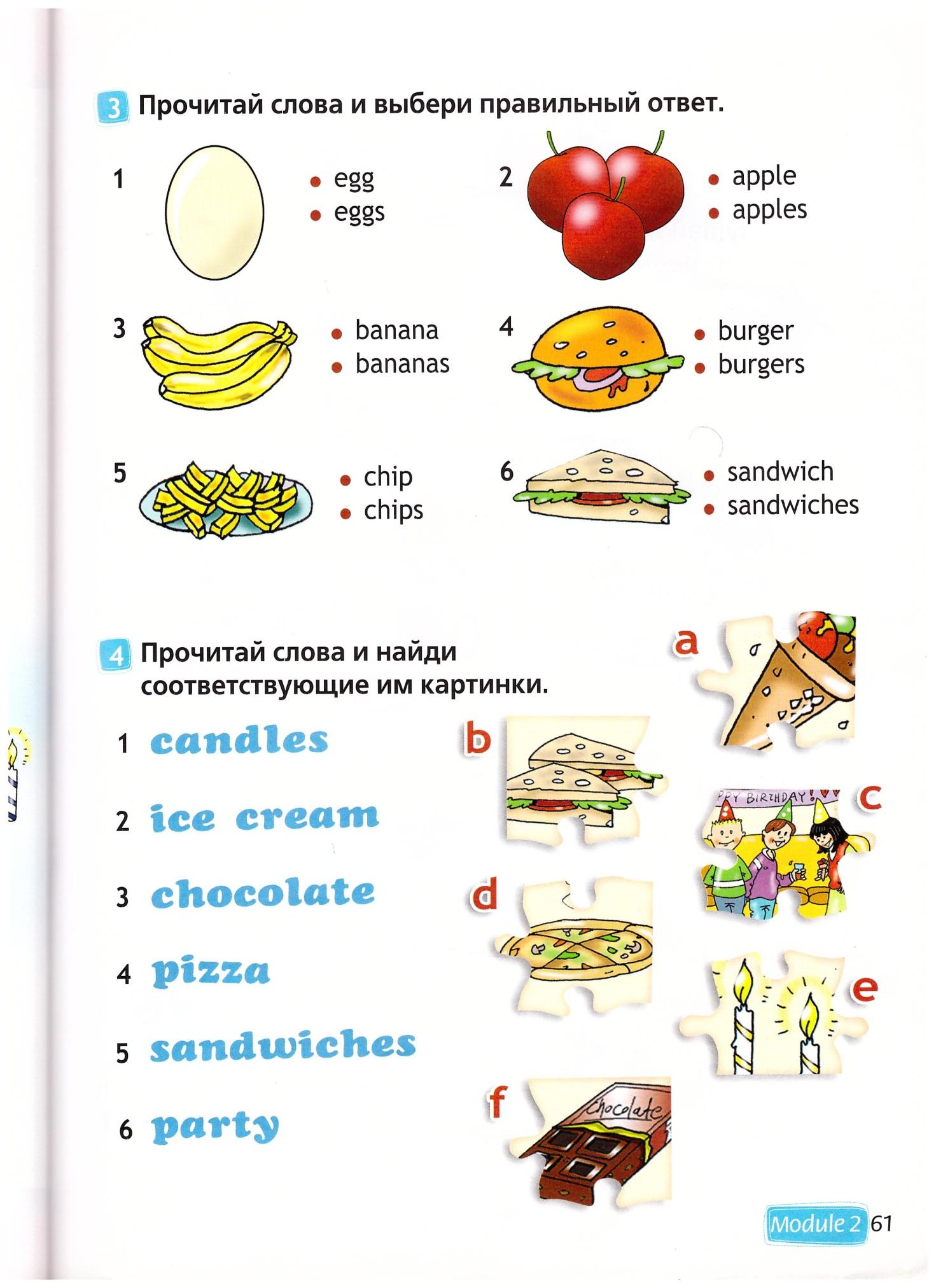 Английские тесты для детей с картинками