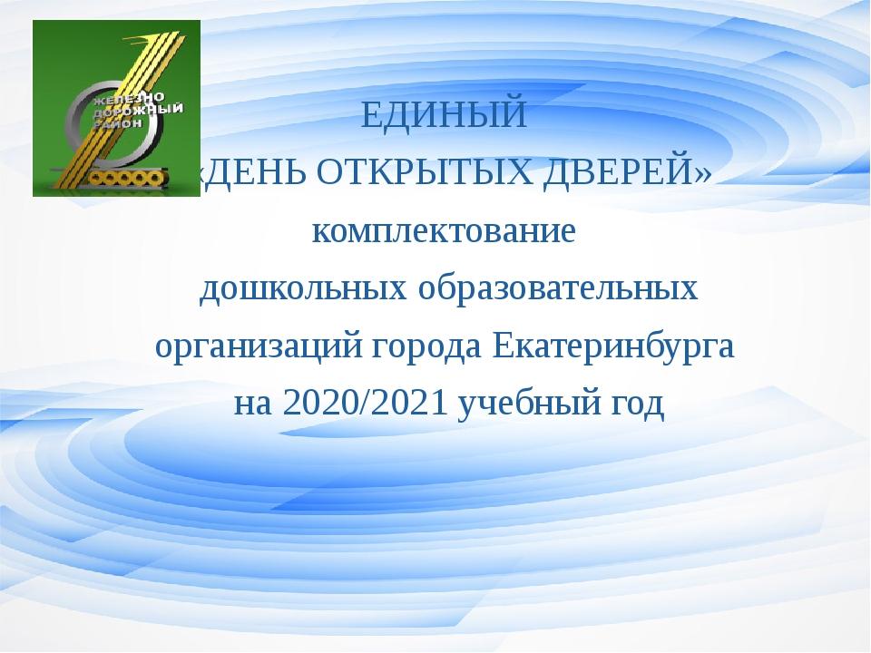 ЕДИНЫЙ «ДЕНЬ ОТКРЫТЫХ ДВЕРЕЙ» комплектование дошкольных образовательных орган...