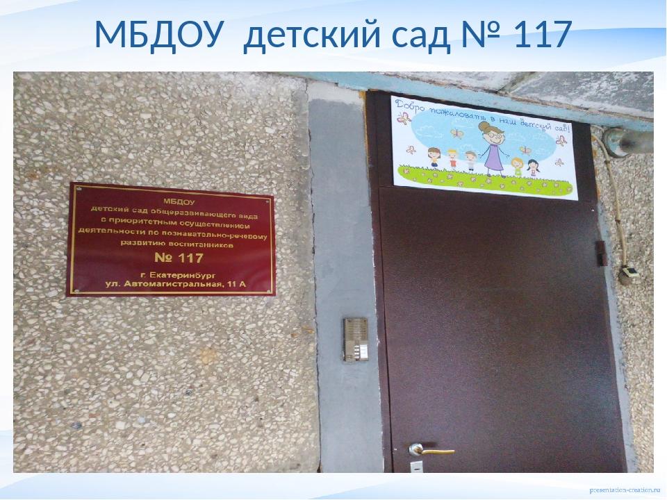 МБДОУ детский сад № 117