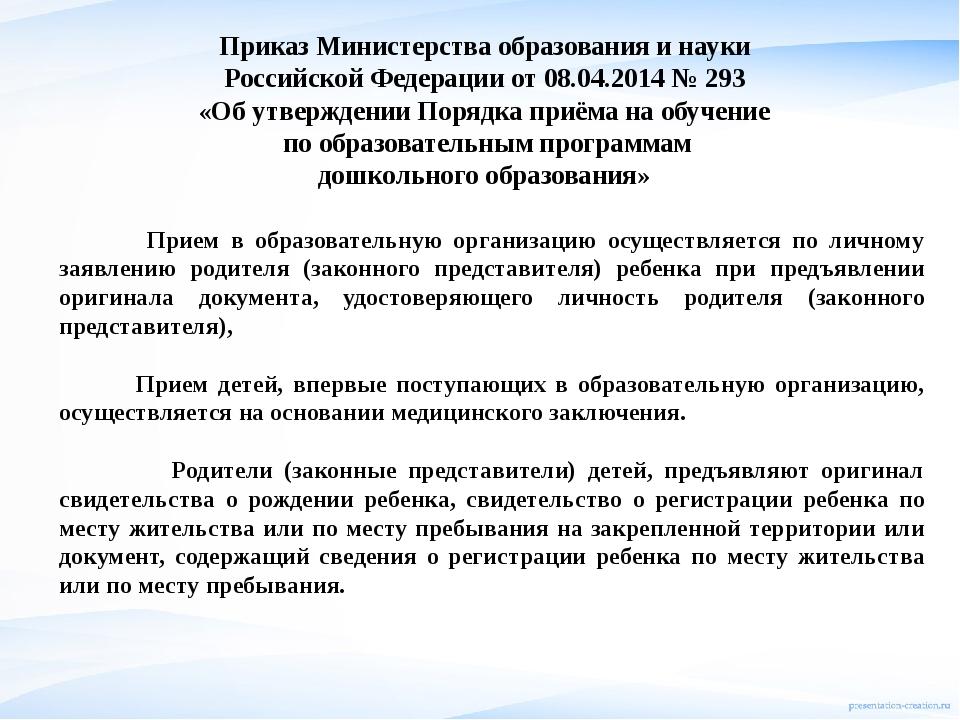 Приказ Министерства образования и науки Российской Федерации от 08.04.2014 №...