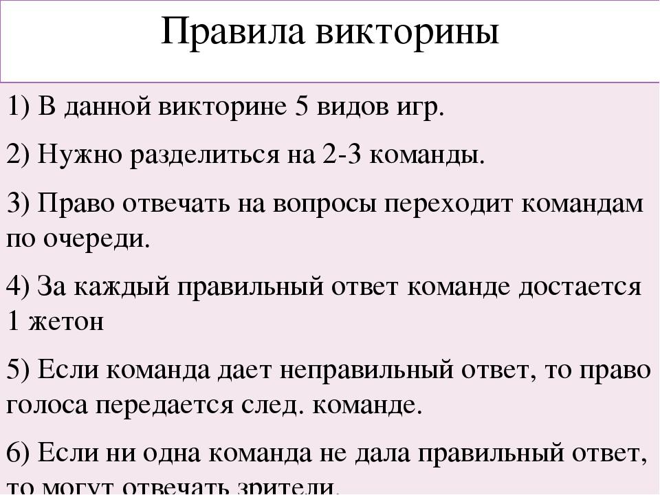 Правила викторины 1) В данной викторине 5 видов игр. 2) Нужно разделиться на...