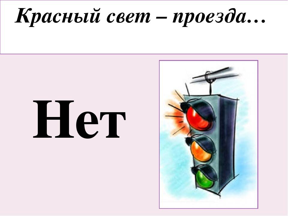 Красный свет – проезда… Нет