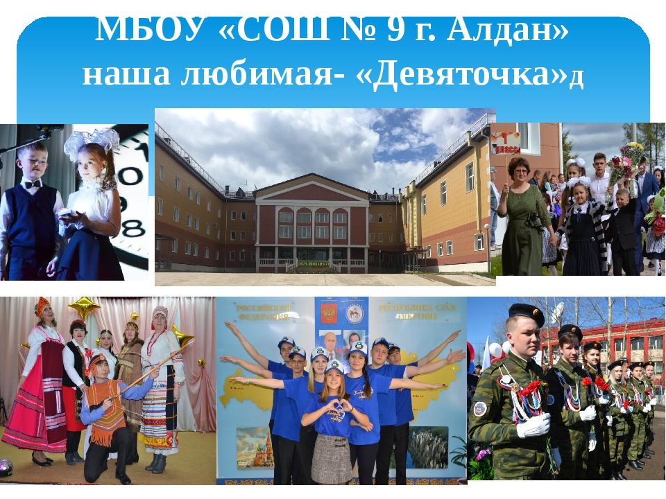 МБОУ «СОШ № 9 г. Алдан» наша любимая- «Девяточка»д