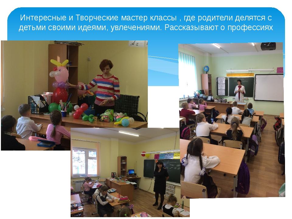 Интересные и Творческие мастер классы , где родители делятся с детьми своими...