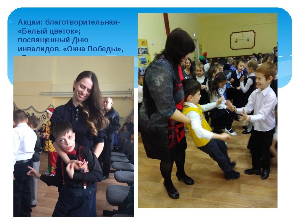 Акции: благотворительная- «Белый цветок»; посвященный Дню инвалидов. «Окна По...