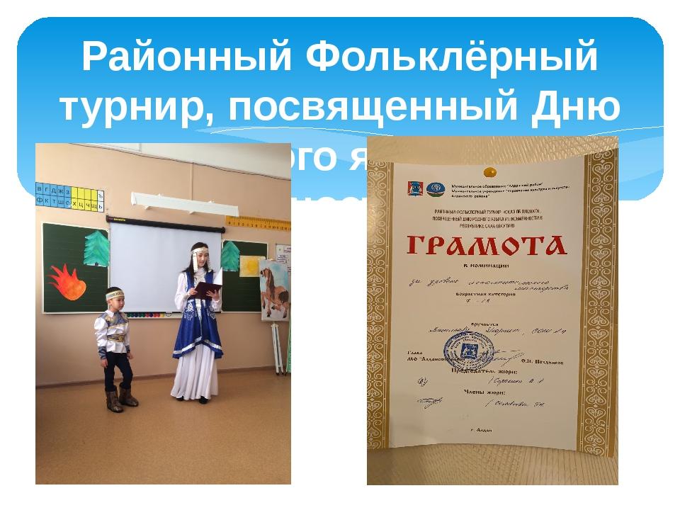 Районный Фольклёрный турнир, посвященный Дню родного языка и письменности в Р...