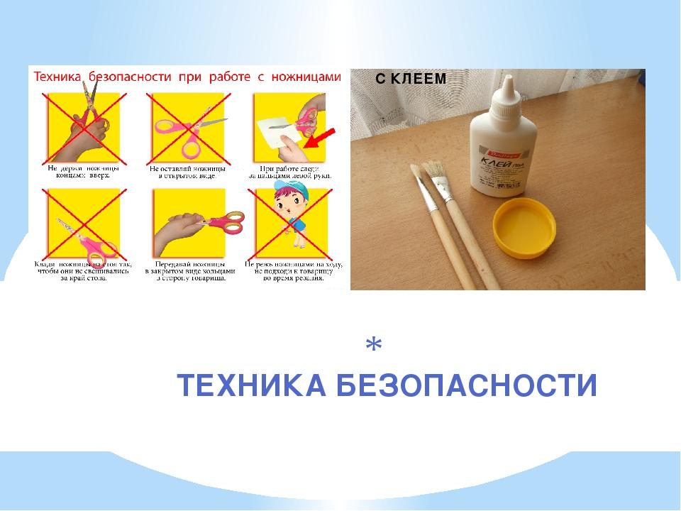 значение правила пользования клеем в картинках они там