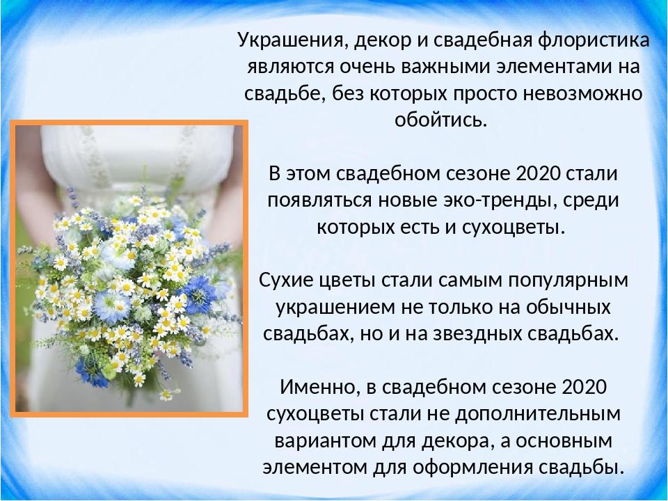Украшения, декор и свадебная флористика являются очень важными элементами на...