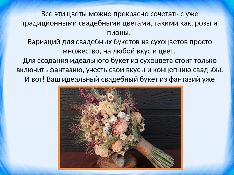 Все эти цветы можно прекрасно сочетать с уже традиционными свадебными цветами...