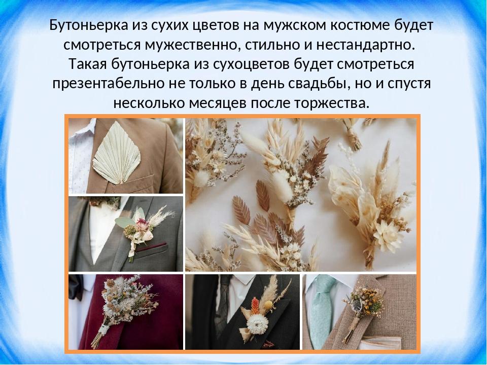 Бутоньерка из сухих цветов на мужском костюме будет смотреться мужественно, с...