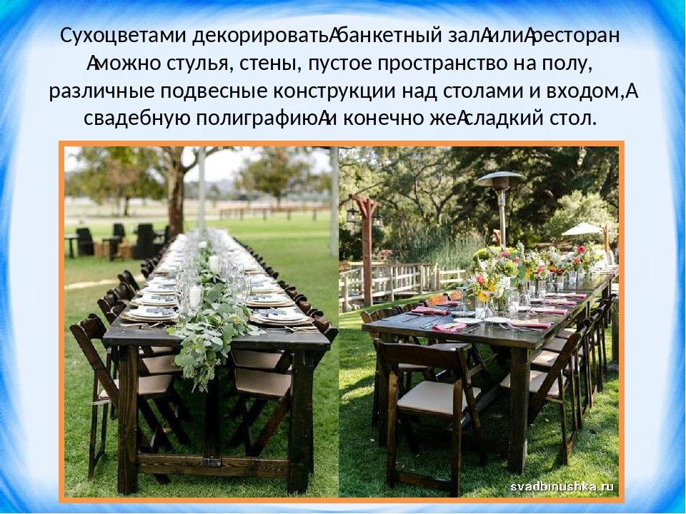 Сухоцветами декорироватьбанкетный залилиресторанможно стулья, стены, пуст...