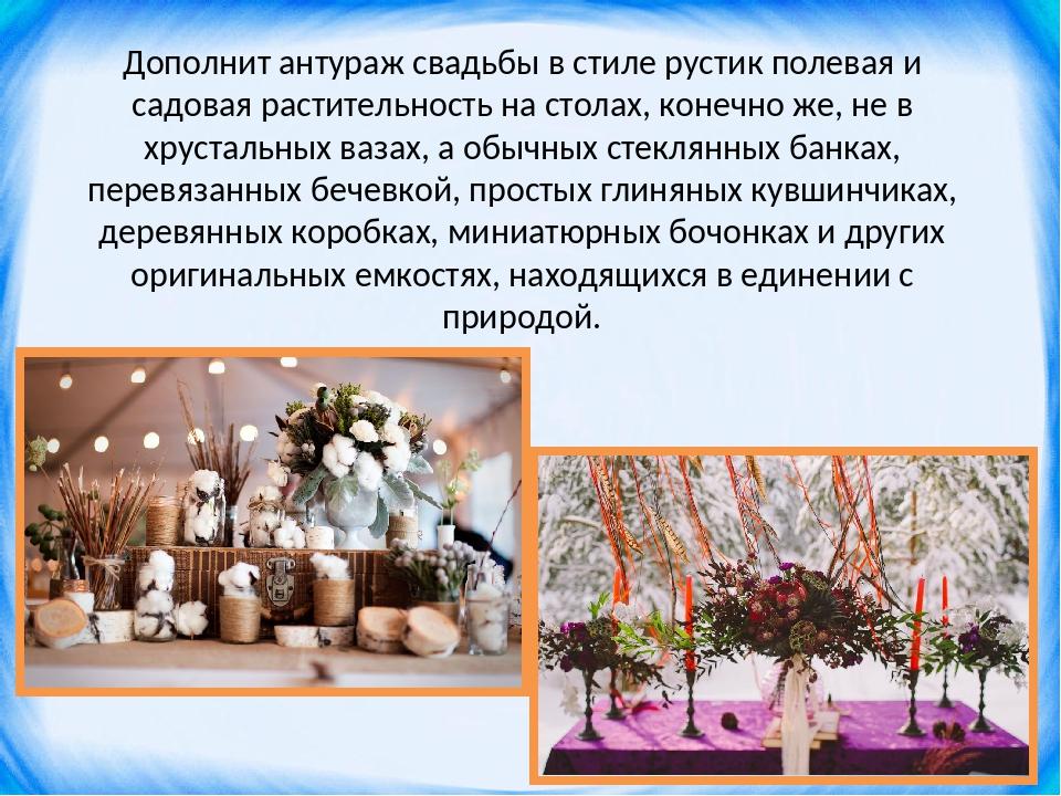 Дополнит антураж свадьбы в стиле рустик полевая и садовая растительность на с...