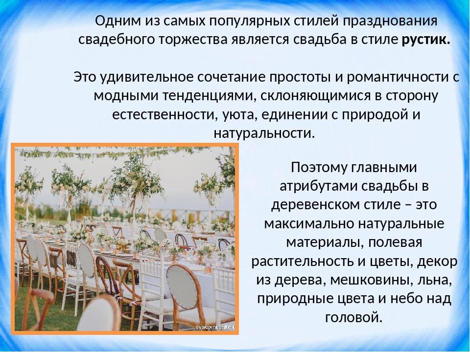 Одним из самых популярных стилей празднования свадебного торжества является с...