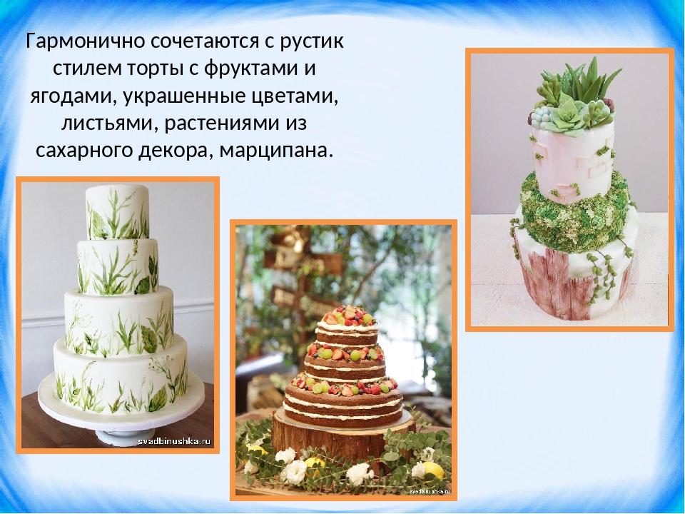 Гармонично сочетаются с рустик стилем торты с фруктами и ягодами, украшенные...