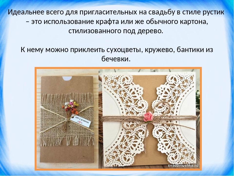 Идеальнее всего для пригласительных на свадьбу в стиле рустик – это использов...