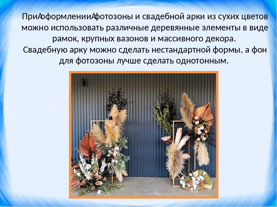 Приоформлениифотозоны и свадебной арки из сухих цветов можно использовать р...