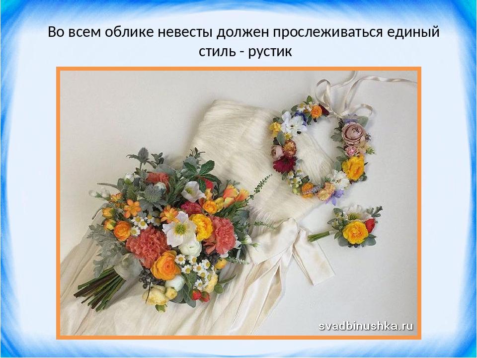 Во всем облике невесты должен прослеживаться единый стиль - рустик