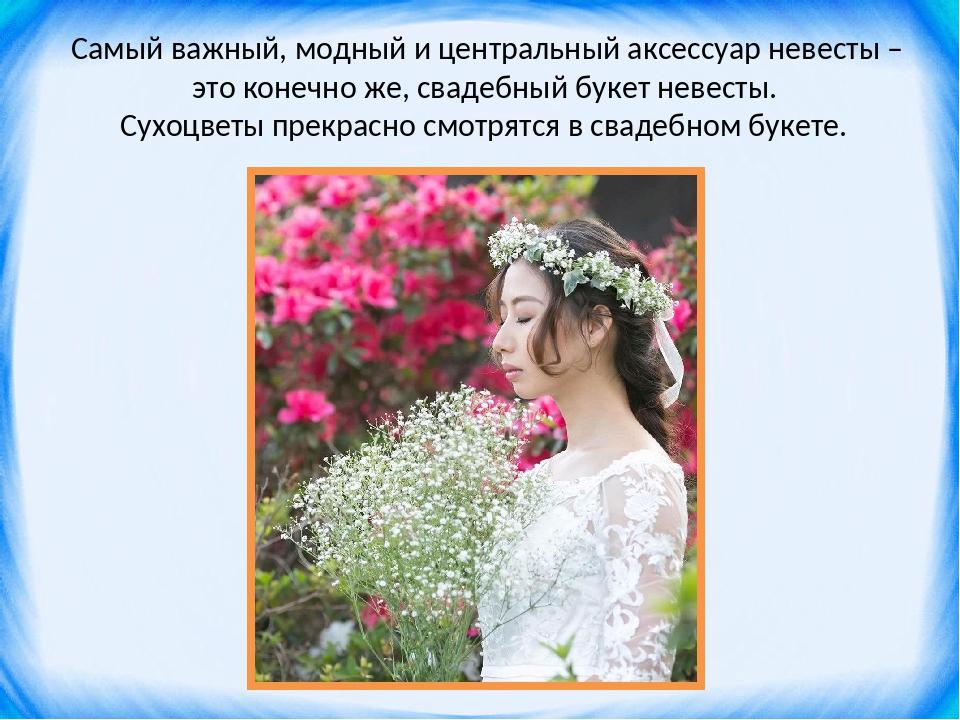 Самый важный, модный и центральный аксессуар невесты – это конечно же, свадеб...