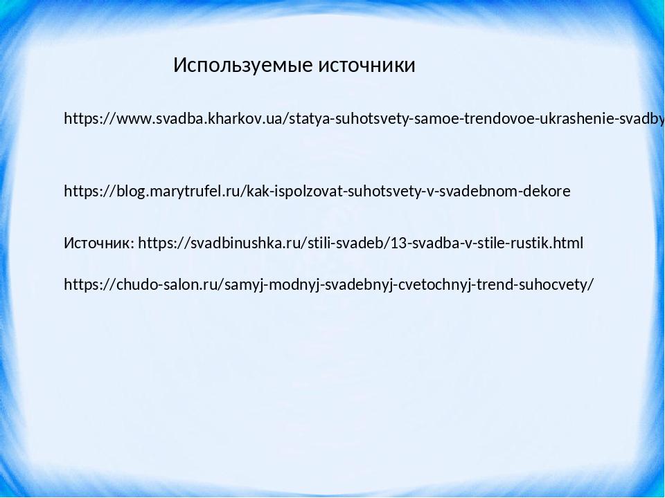 https://blog.marytrufel.ru/kak-ispolzovat-suhotsvety-v-svadebnom-dekore http...
