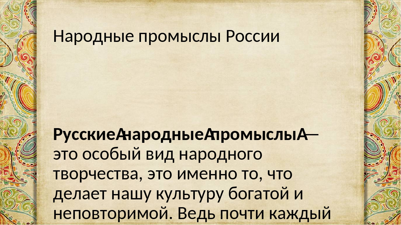 Народные промыслы России Русскиенародныепромыслы— это особый вид народного...