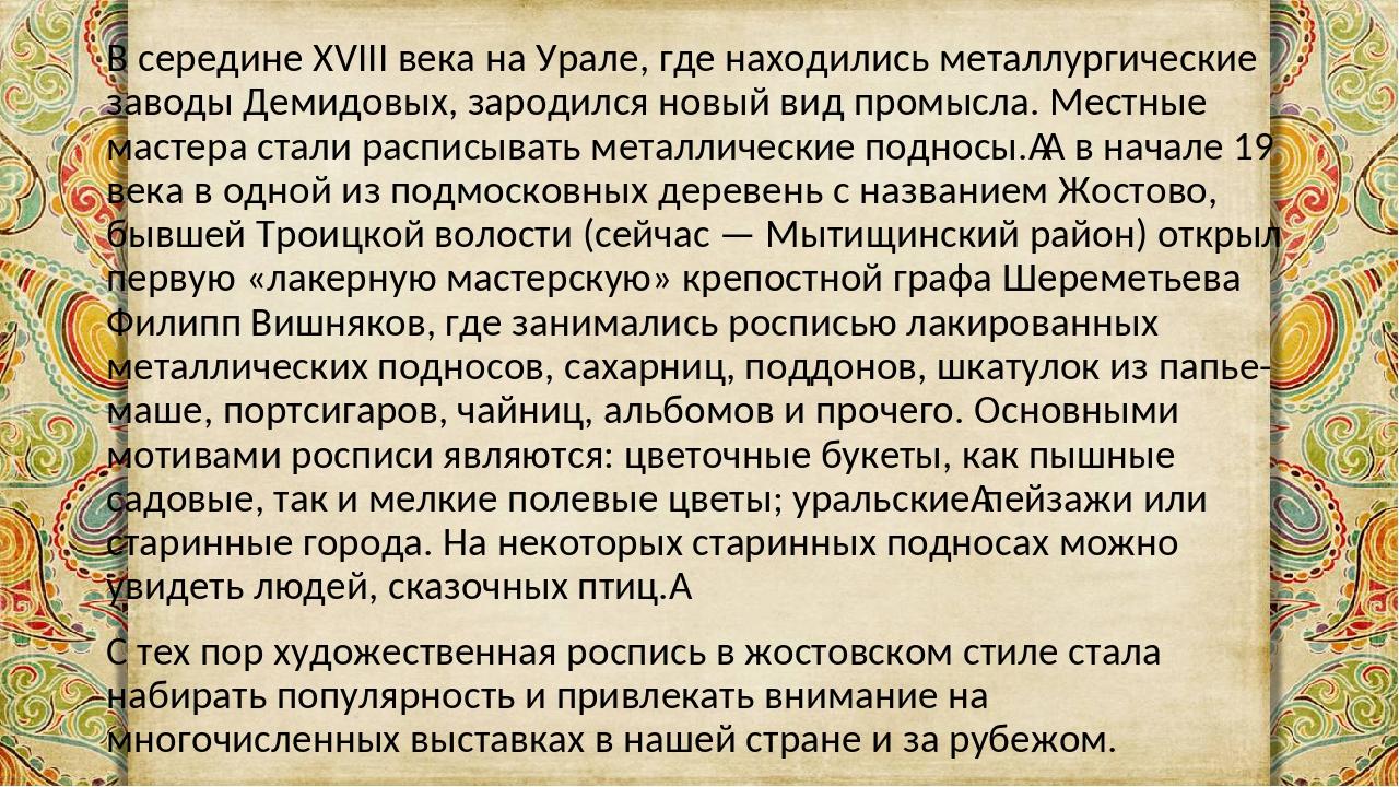 В середине XVIII века на Урале, где находились металлургические заводы Демидо...