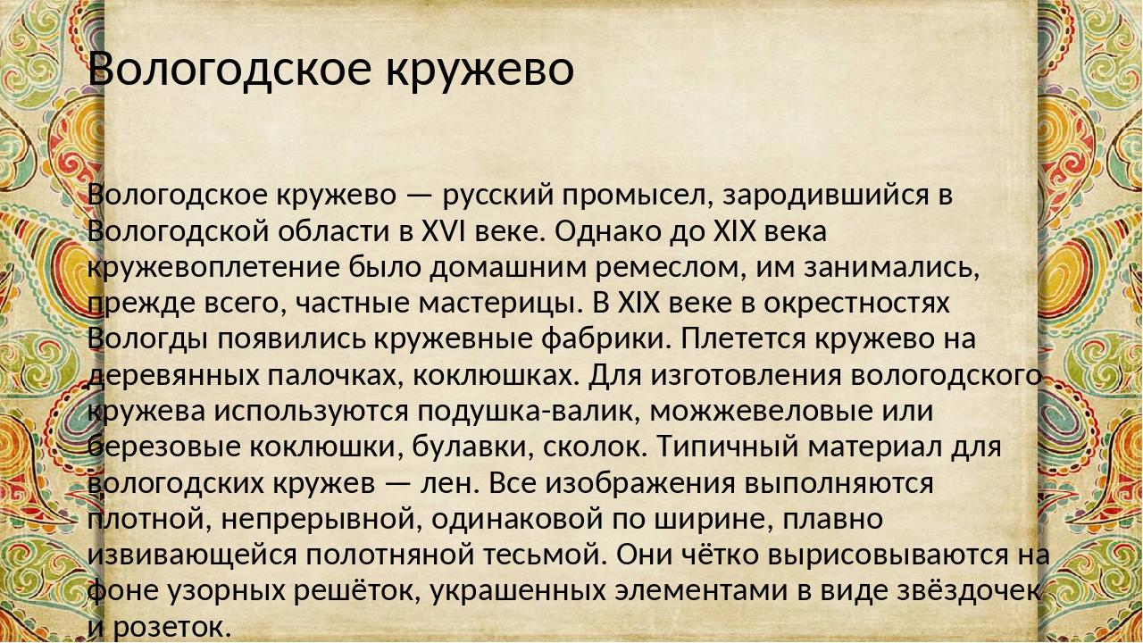 Вологодское кружево Вологодское кружево — русский промысел, зародившийся в Во...