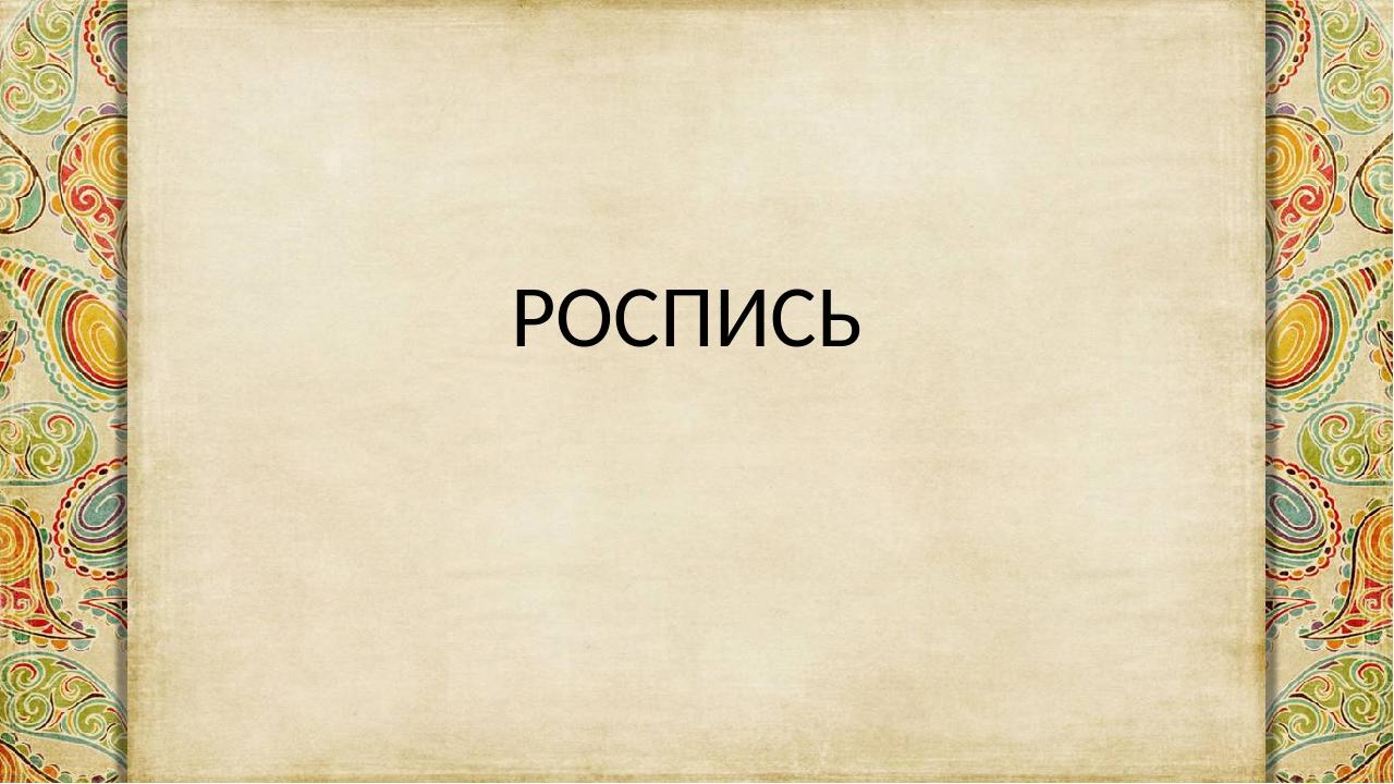 РОСПИСЬ