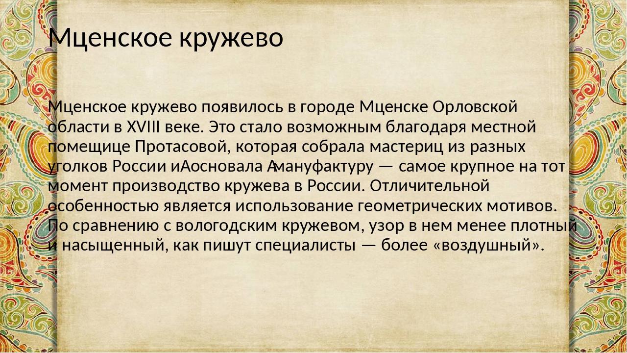 Мценское кружево Мценское кружево появилось в городе Мценске Орловской област...