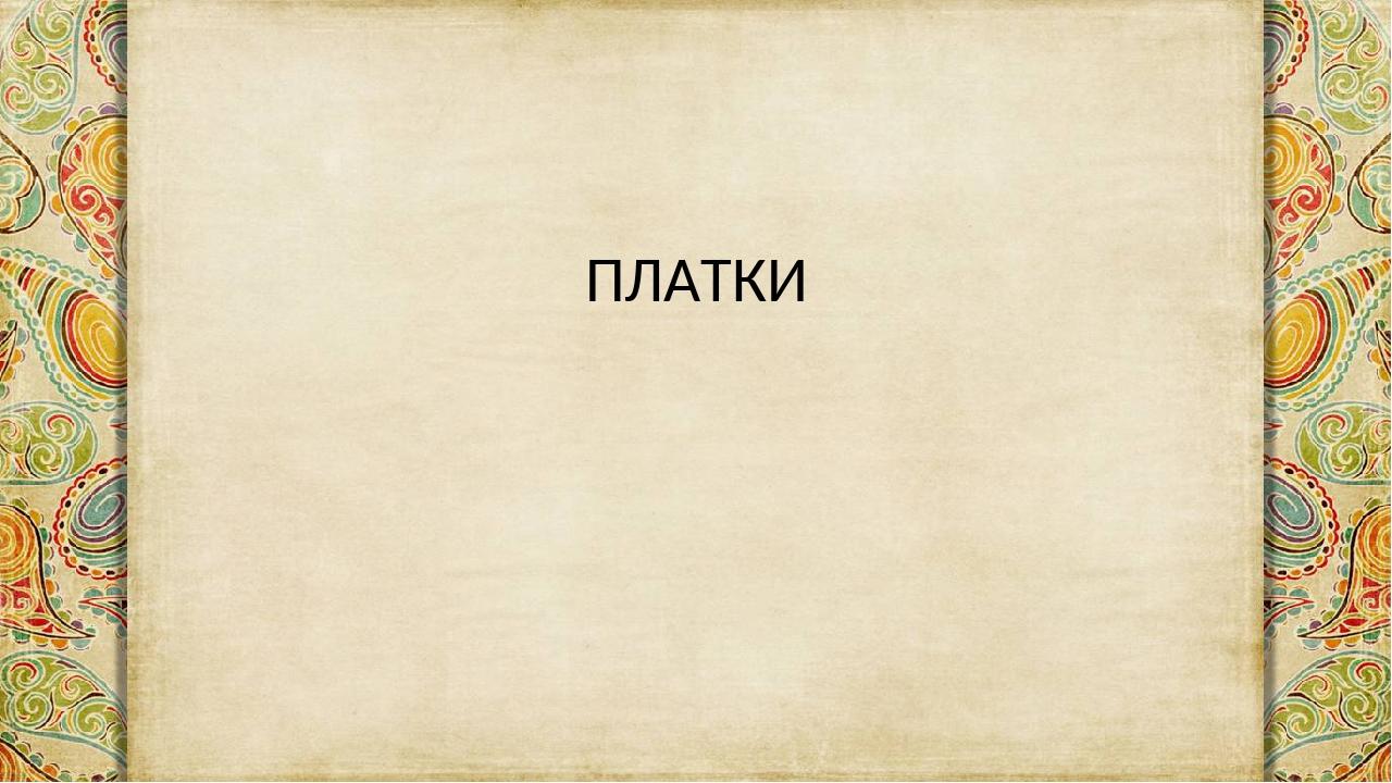 ПЛАТКИ