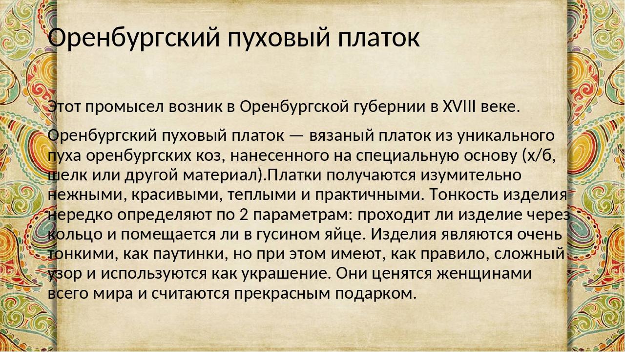 Оренбургский пуховый платок Этот промысел возник в Оренбургской губернии в XV...