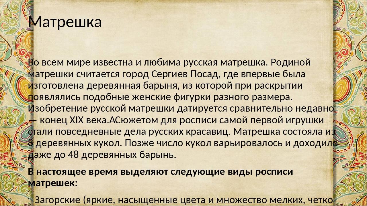 Матрешка Во всем мире известна и любима русская матрешка. Родиной матрешки сч...