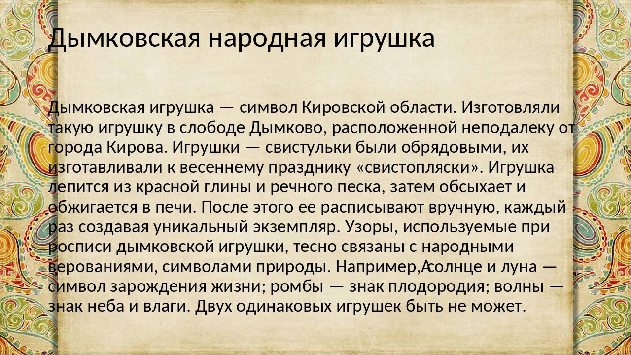 Дымковская народная игрушка Дымковская игрушка — символ Кировской области. Из...