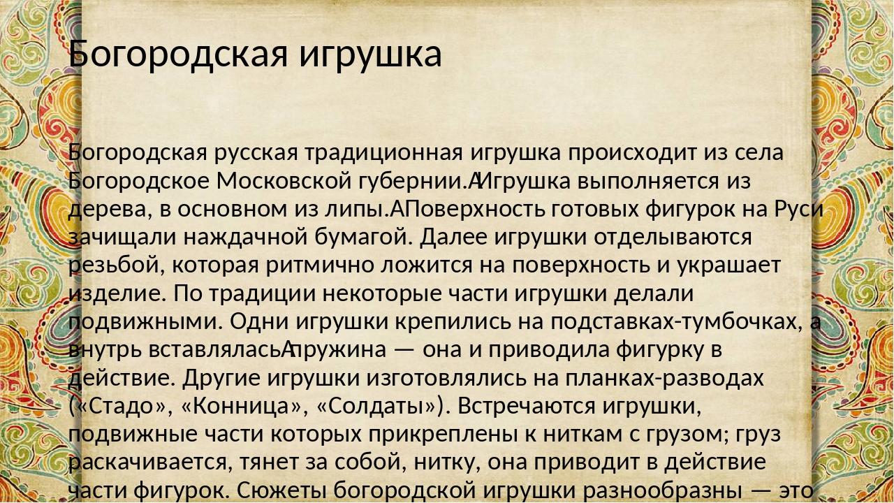 Богородская игрушка Богородская русская традиционная игрушка происходит из се...